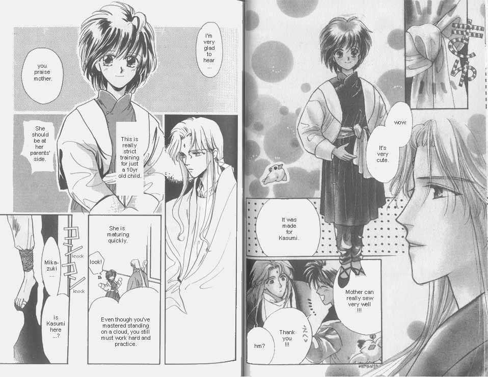 Unjou Roukaku Kidan 5 Page 2