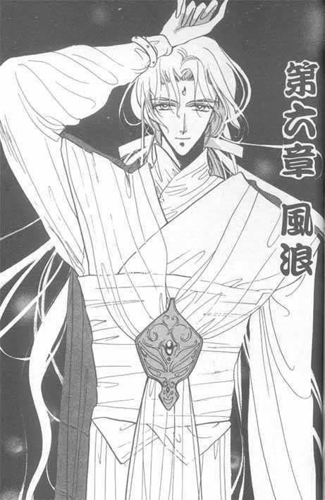 Unjou Roukaku Kidan 6 Page 1