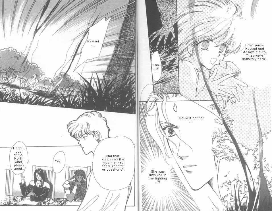 Unjou Roukaku Kidan 6 Page 2
