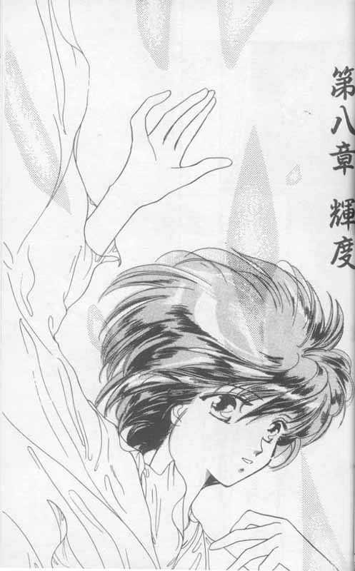 Unjou Roukaku Kidan 8 Page 1