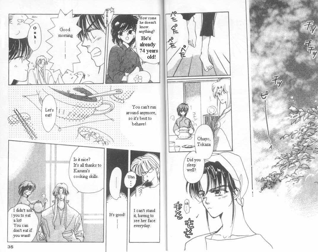 Unjou Roukaku Kidan 8 Page 2