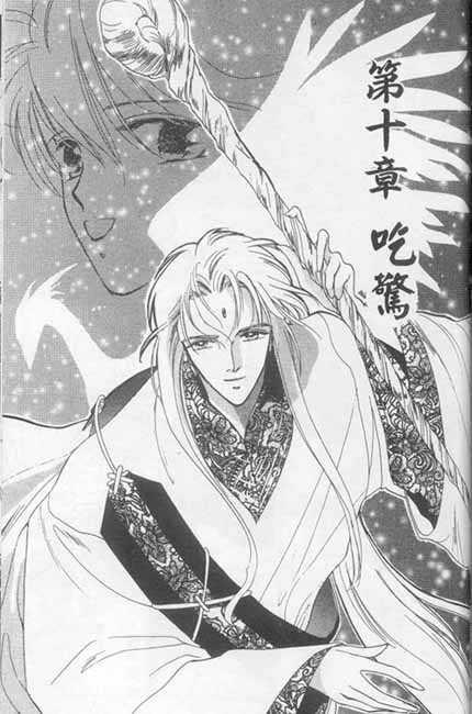 Unjou Roukaku Kidan 10 Page 1