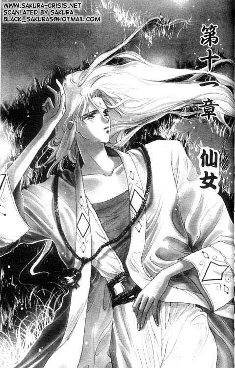 Unjou Roukaku Kidan 11 Page 1