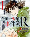 Kindaichi Shounen no Jikenbo R