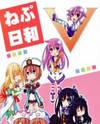 Choujigen Game Neptunia dj - Nep Biyori V