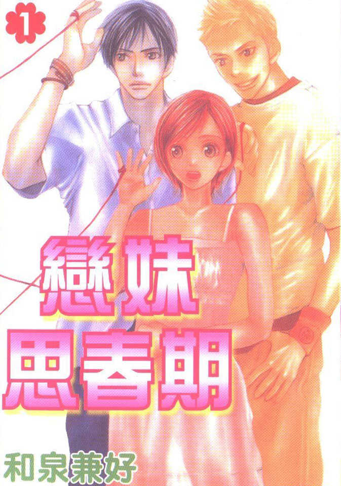 Sonan Jyanaiyo 1 Page 1