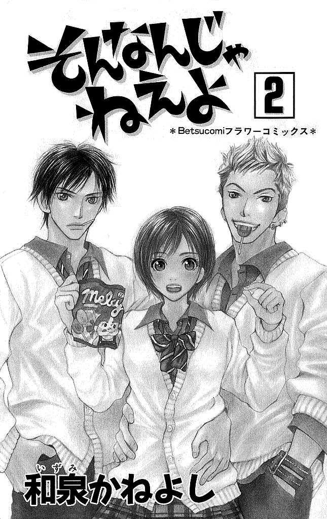 Sonan Jyanaiyo 5 Page 3