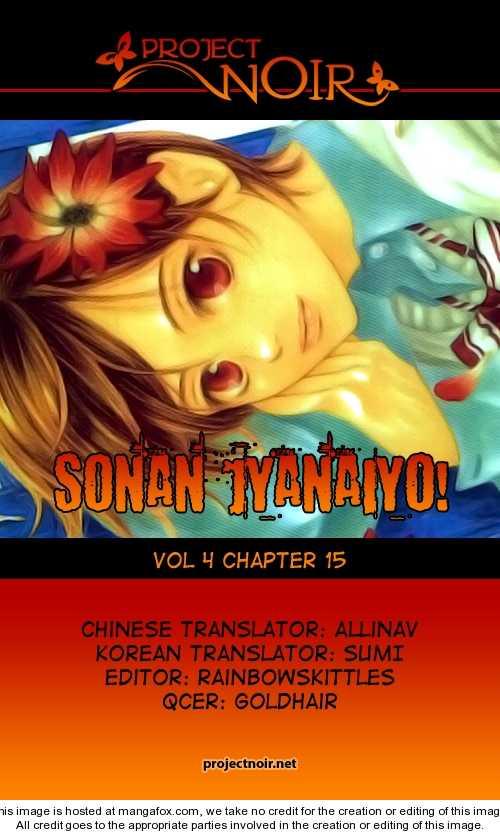 Sonan Jyanaiyo 15 Page 2