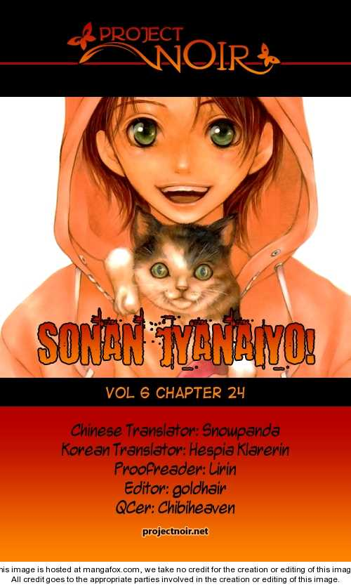 Sonan Jyanaiyo 24 Page 2