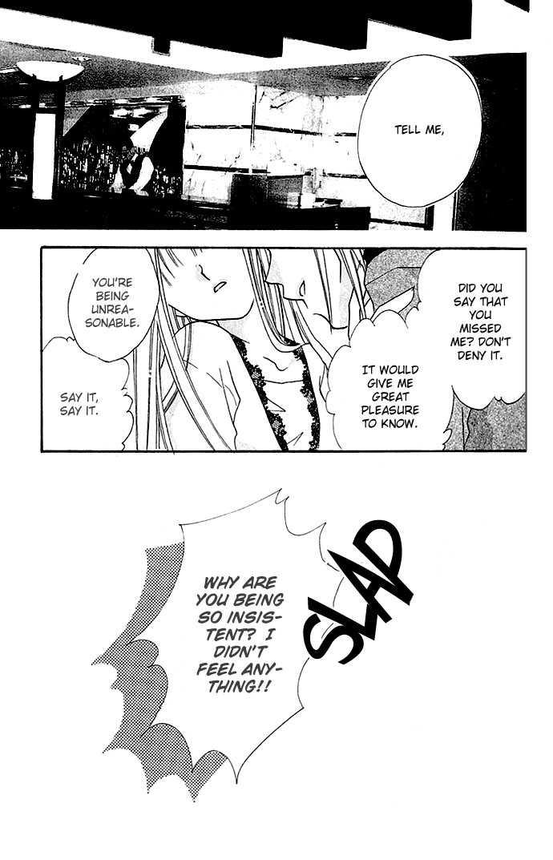 Amai Yokubou 0 Page 3