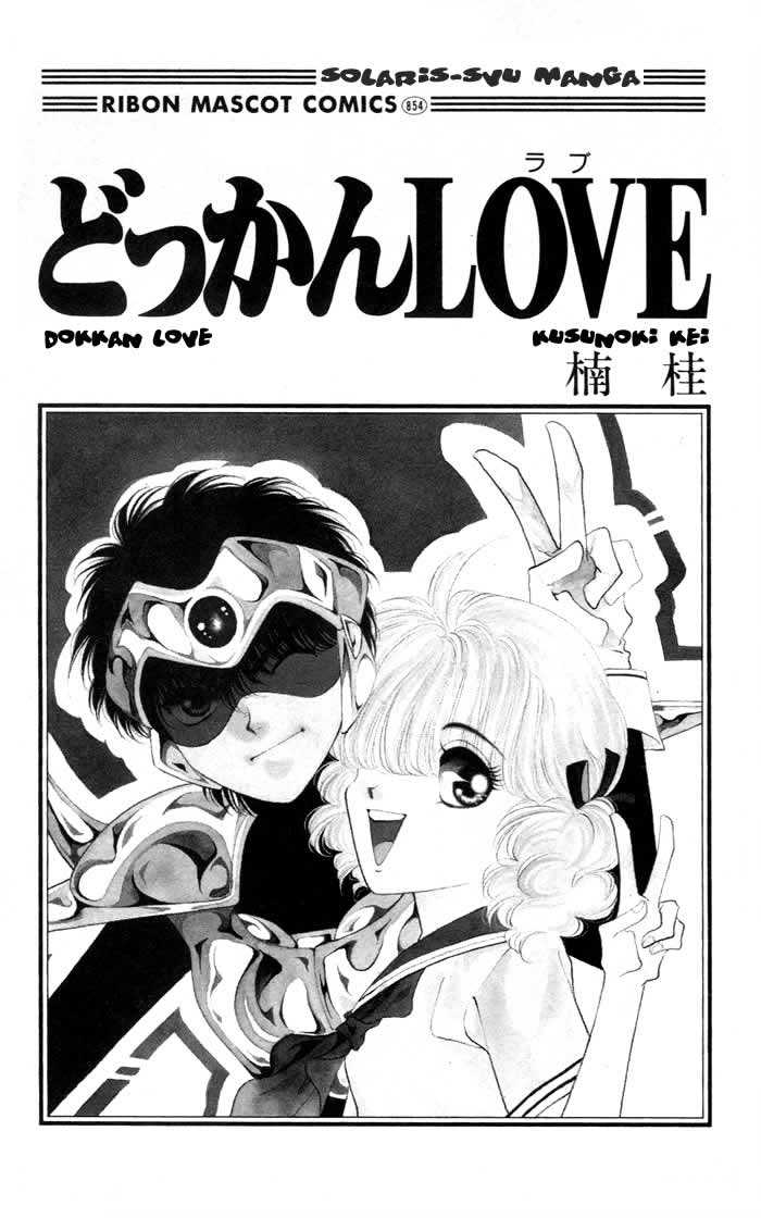 Dokkan Love 1.1 Page 2