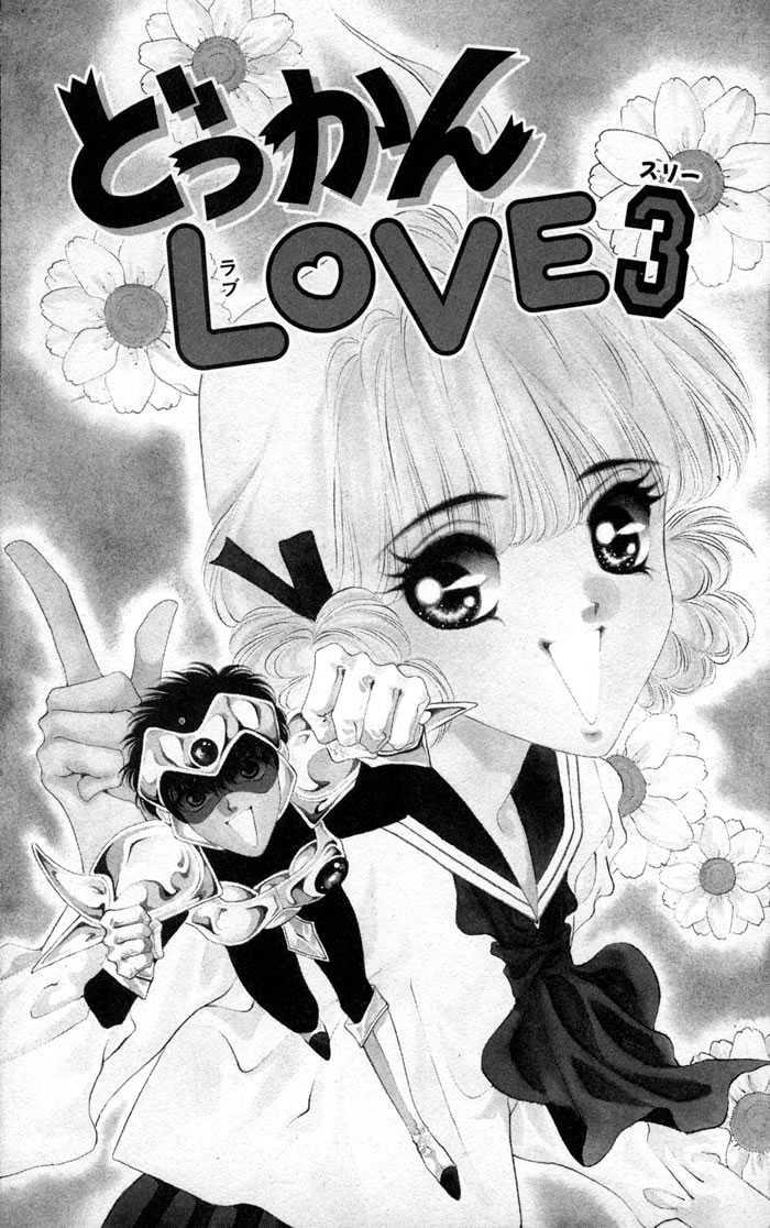Dokkan Love 3 Page 1