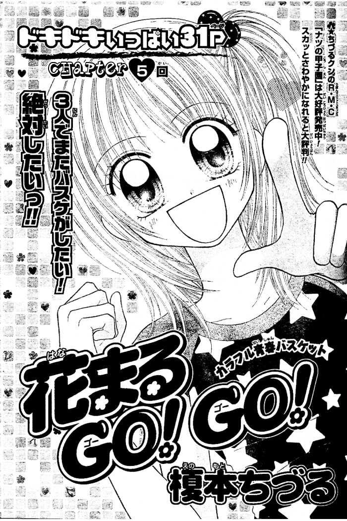Hanamaru GO! GO! 5 Page 1