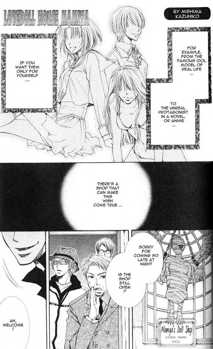 Mamiya Seitai Ningyouten 1.1 Page 3