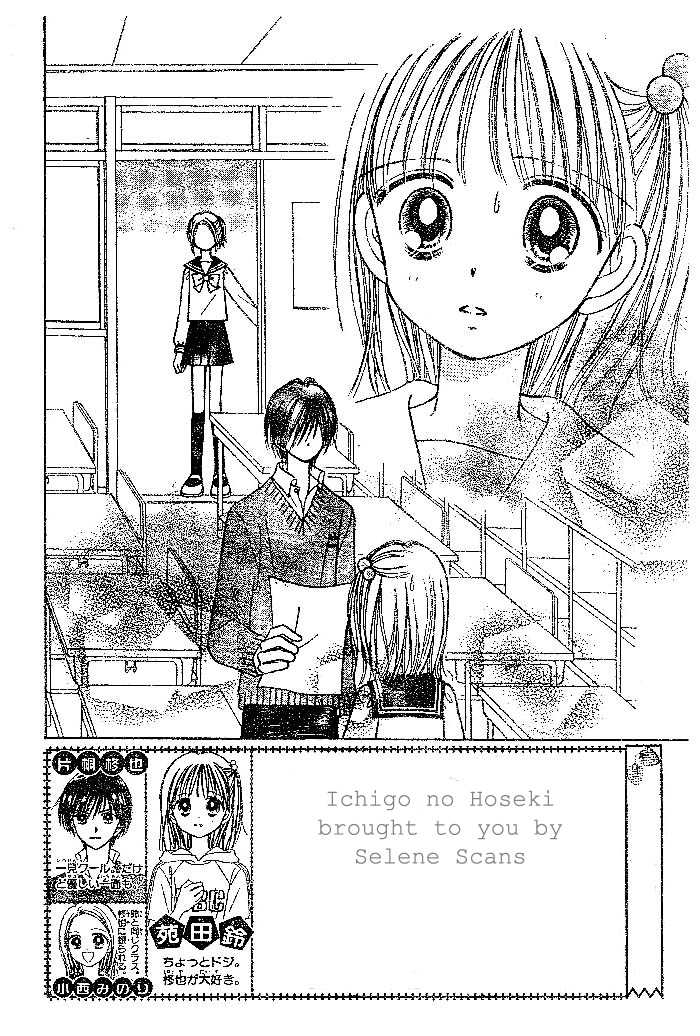 Ichigo no Houseki 2.1 Page 2