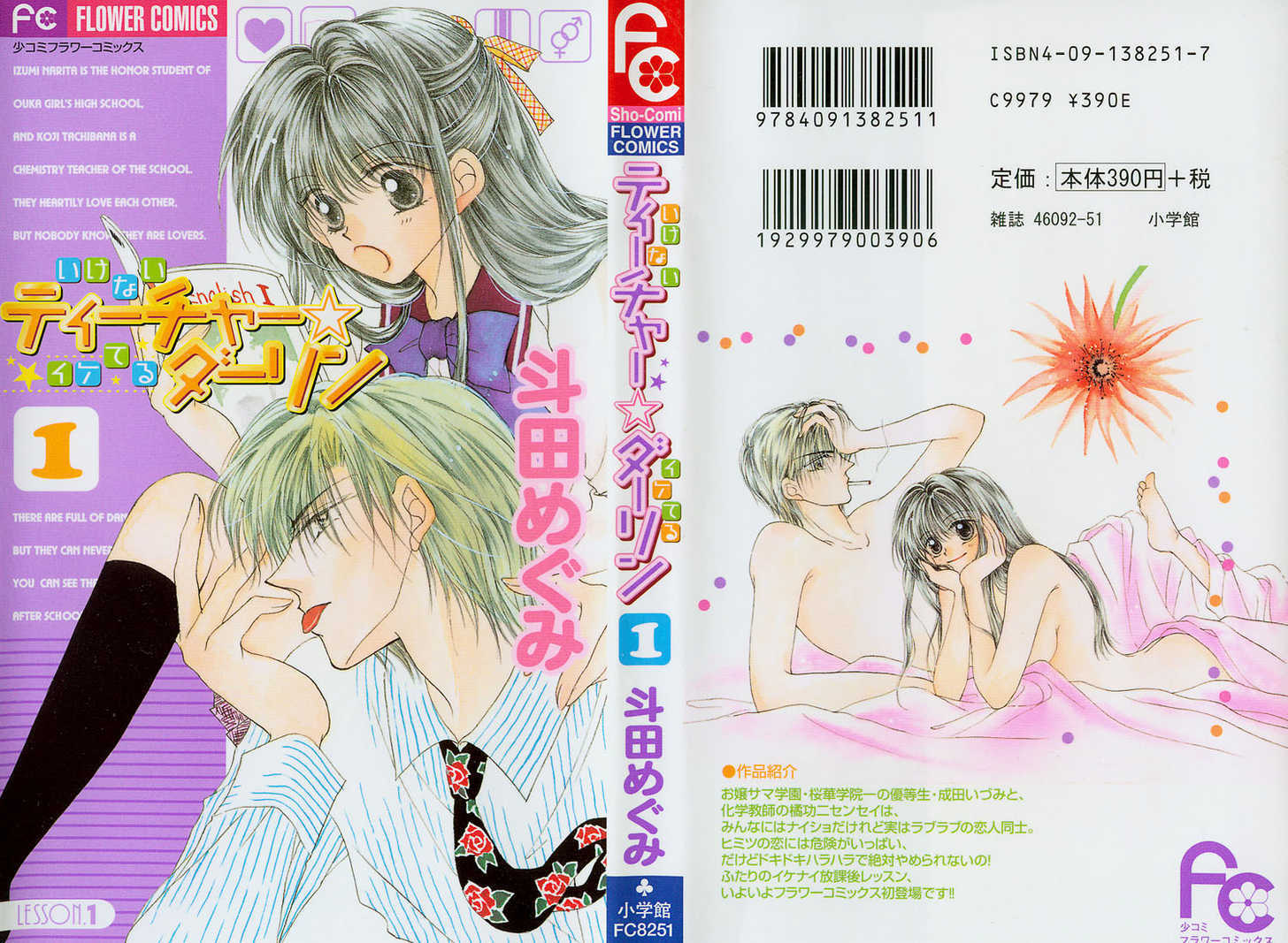 Ikenai Teacher, Iketeru Darling 1.1 Page 2