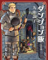 Dungeon Meshi