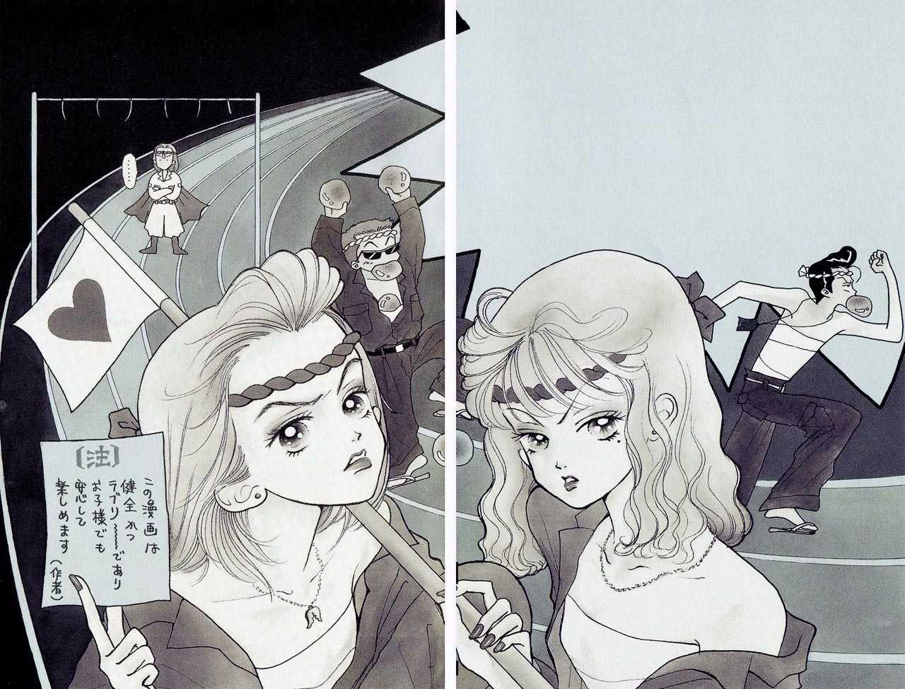 Tenshi Nanka ja Nai 17 Page 2