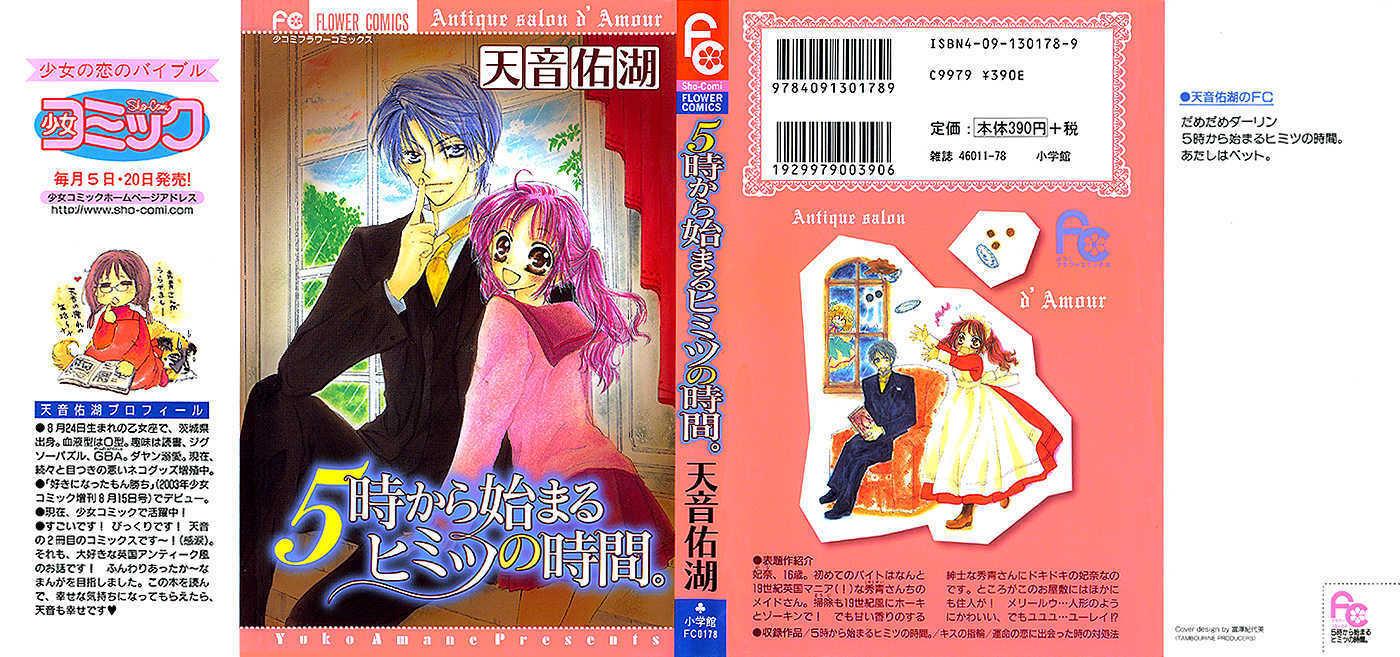 5ji kara Hajimaru Himitsu no Jikan 1 Page 2