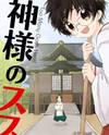 Kami-sama no Susume