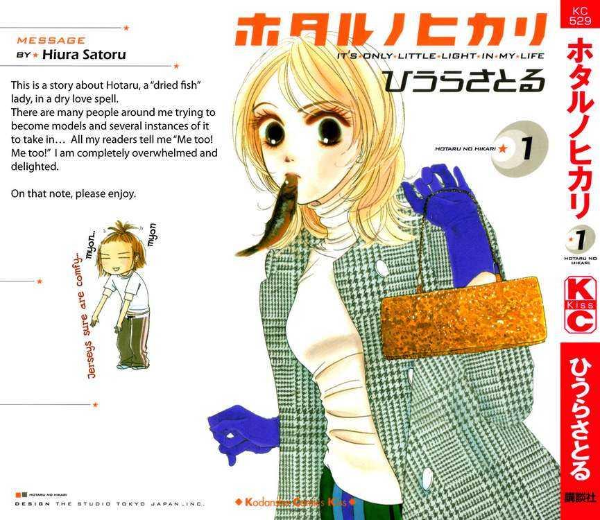 Hotaru no Hikari 1 Page 1