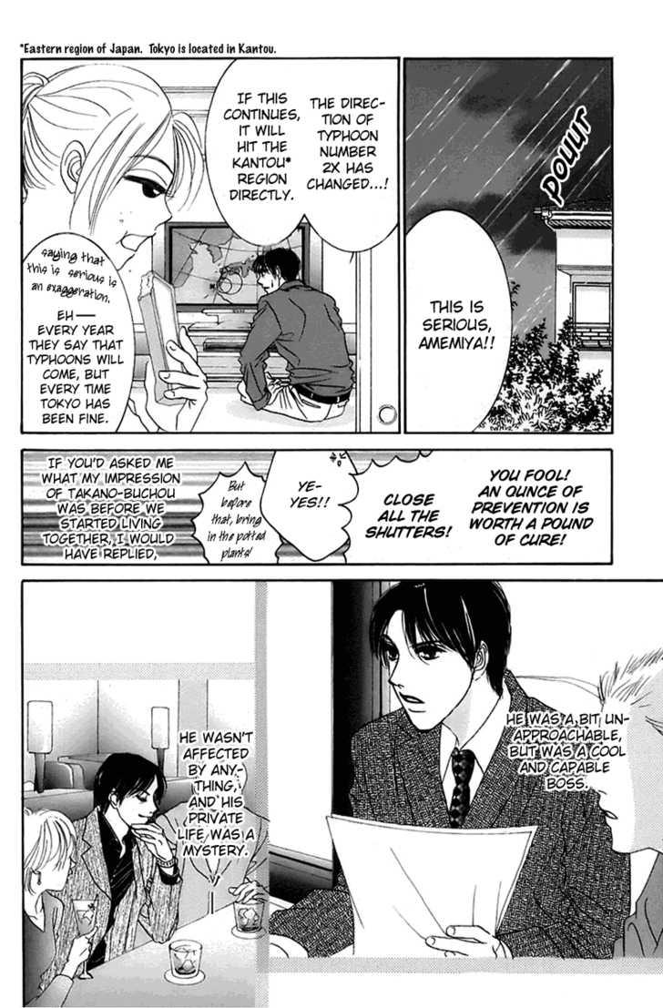 Hotaru no Hikari 4 Page 3