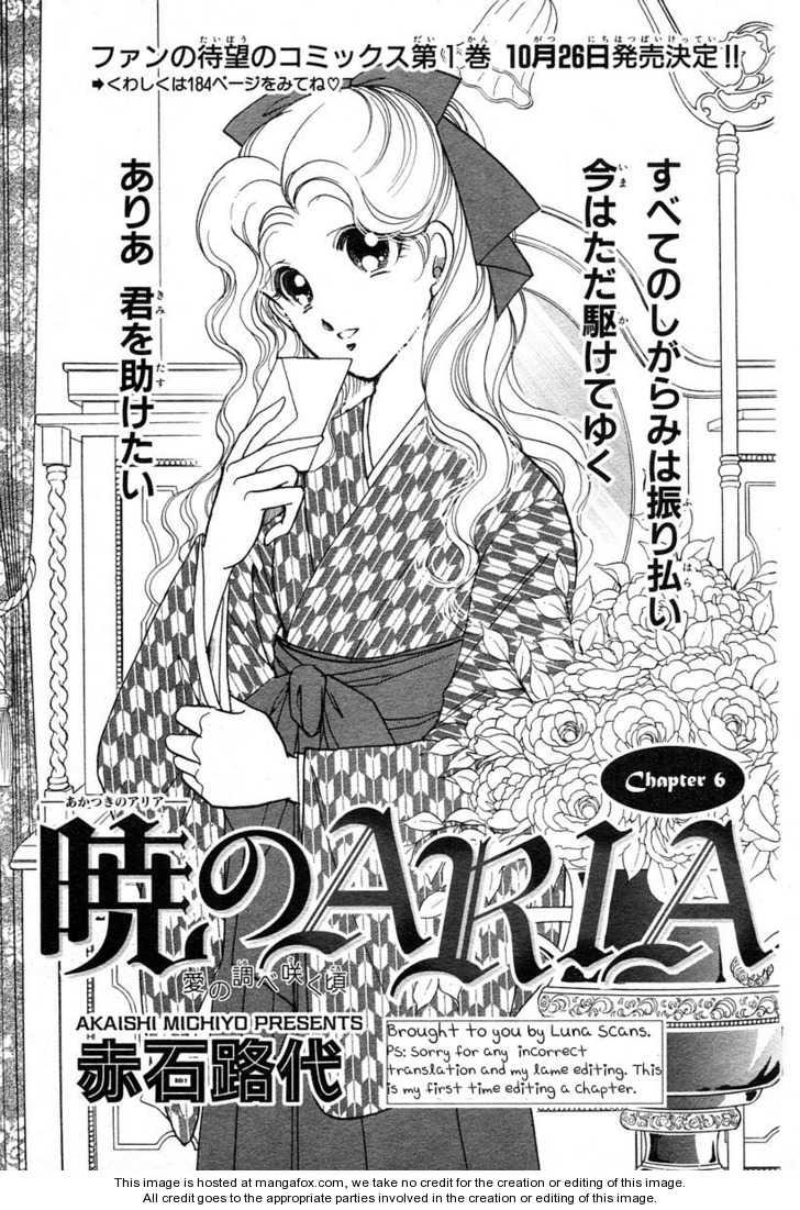 Akatsuki no Aria 6 Page 1