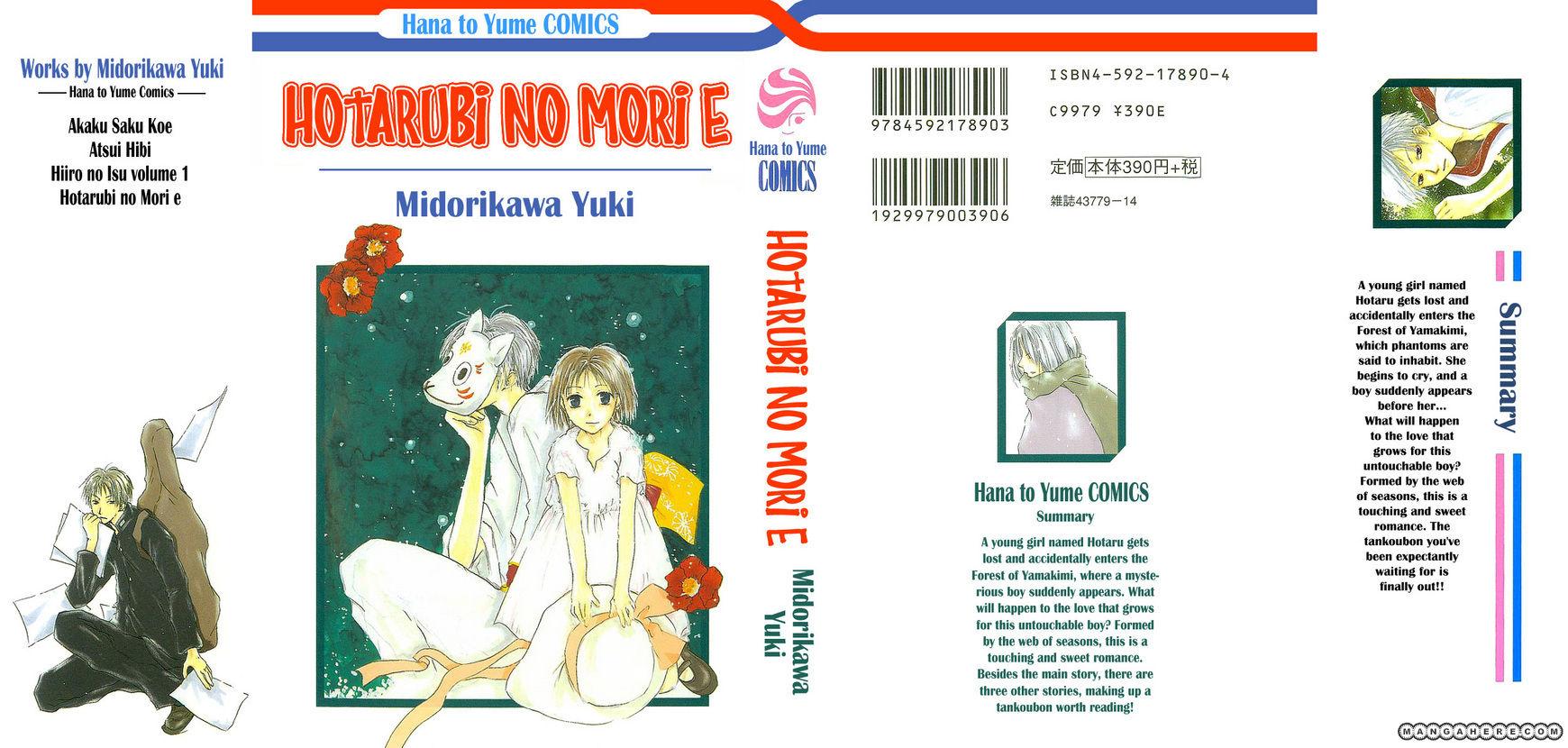 Hotarubi no Mori E 1 Page 1