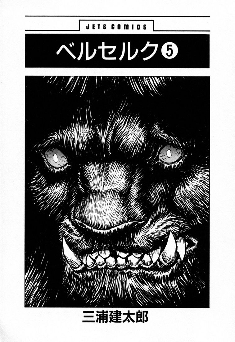 Berserk 15 Page 2