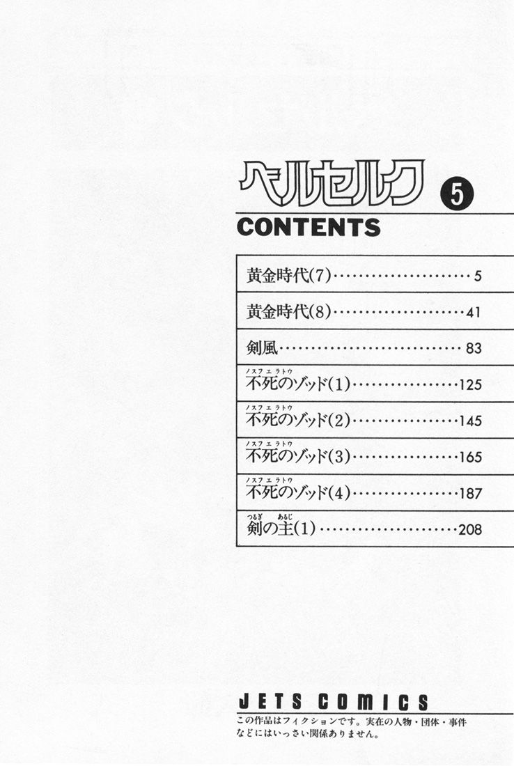 Berserk 15 Page 3