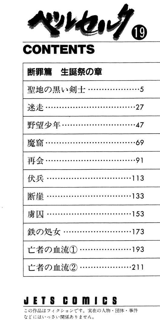 Berserk 159 Page 2