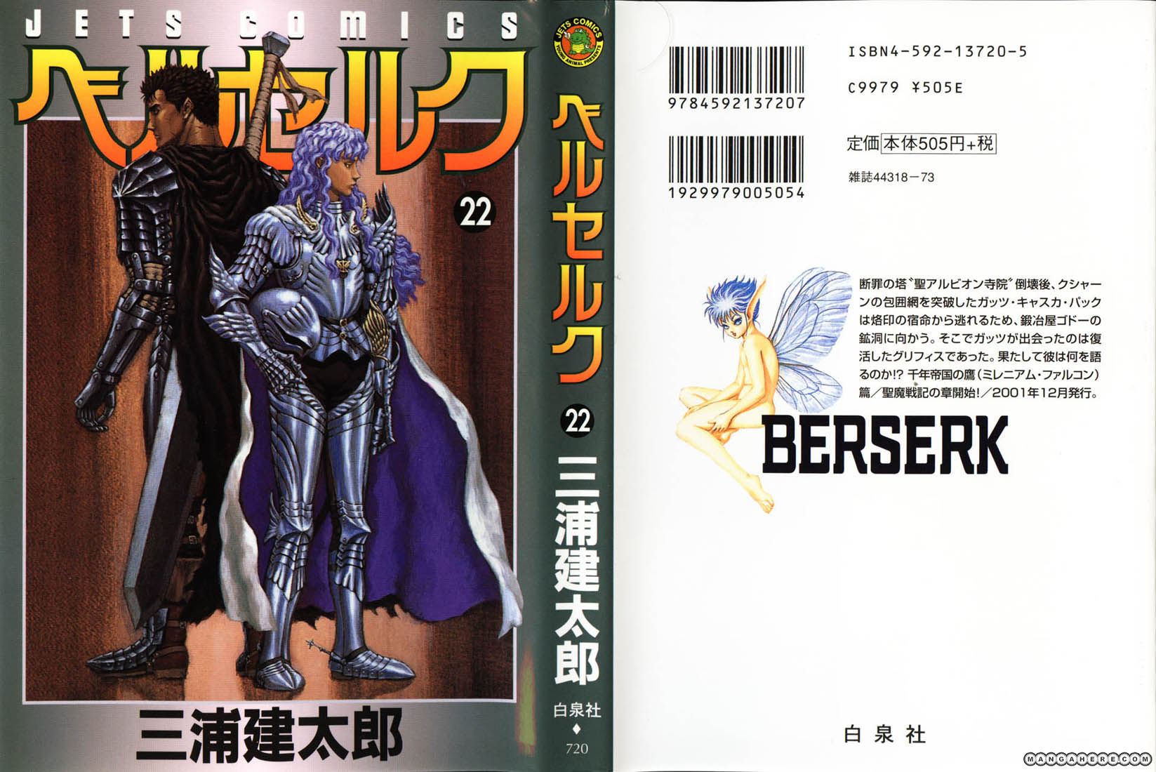 Berserk 192 Page 1