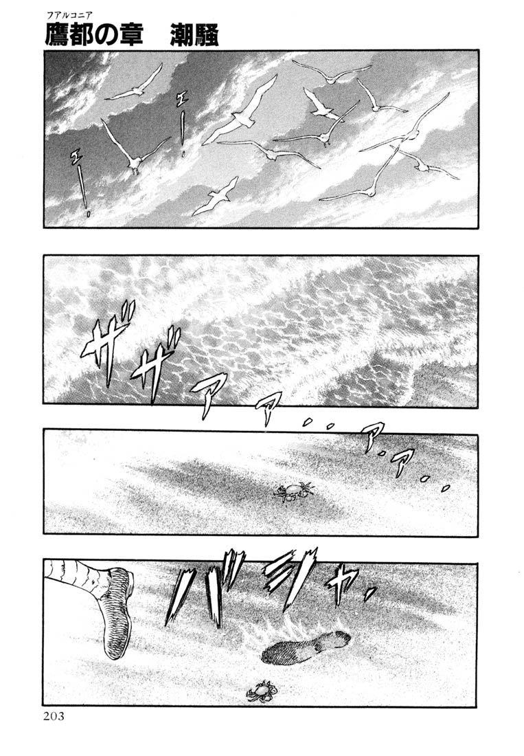 Berserk 251 Page 1