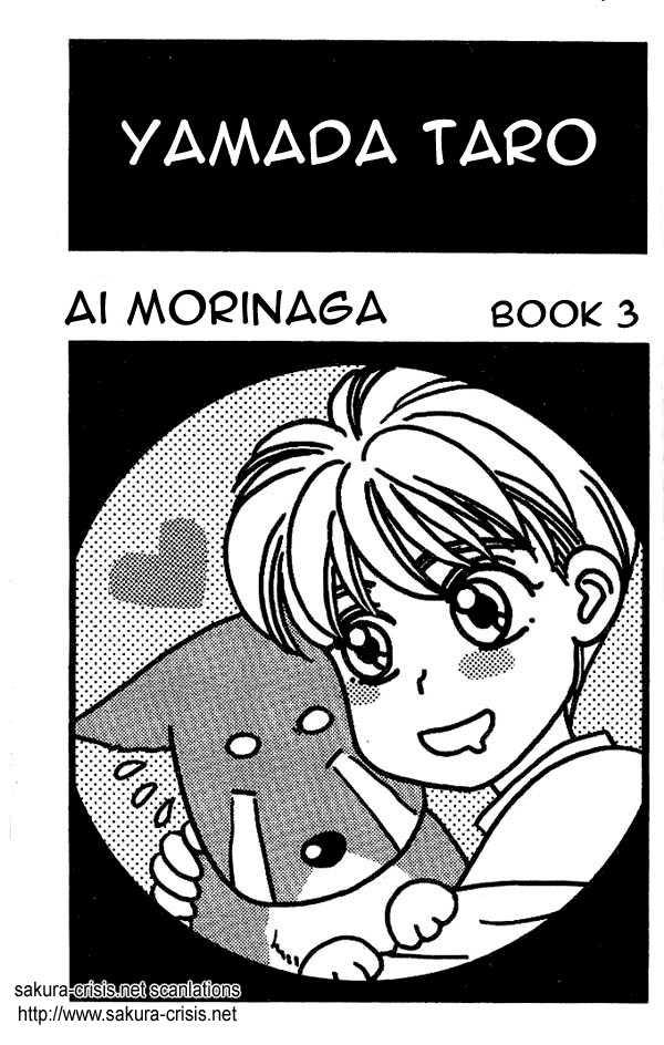 Yamada Tarou Monogatari 7 Page 1