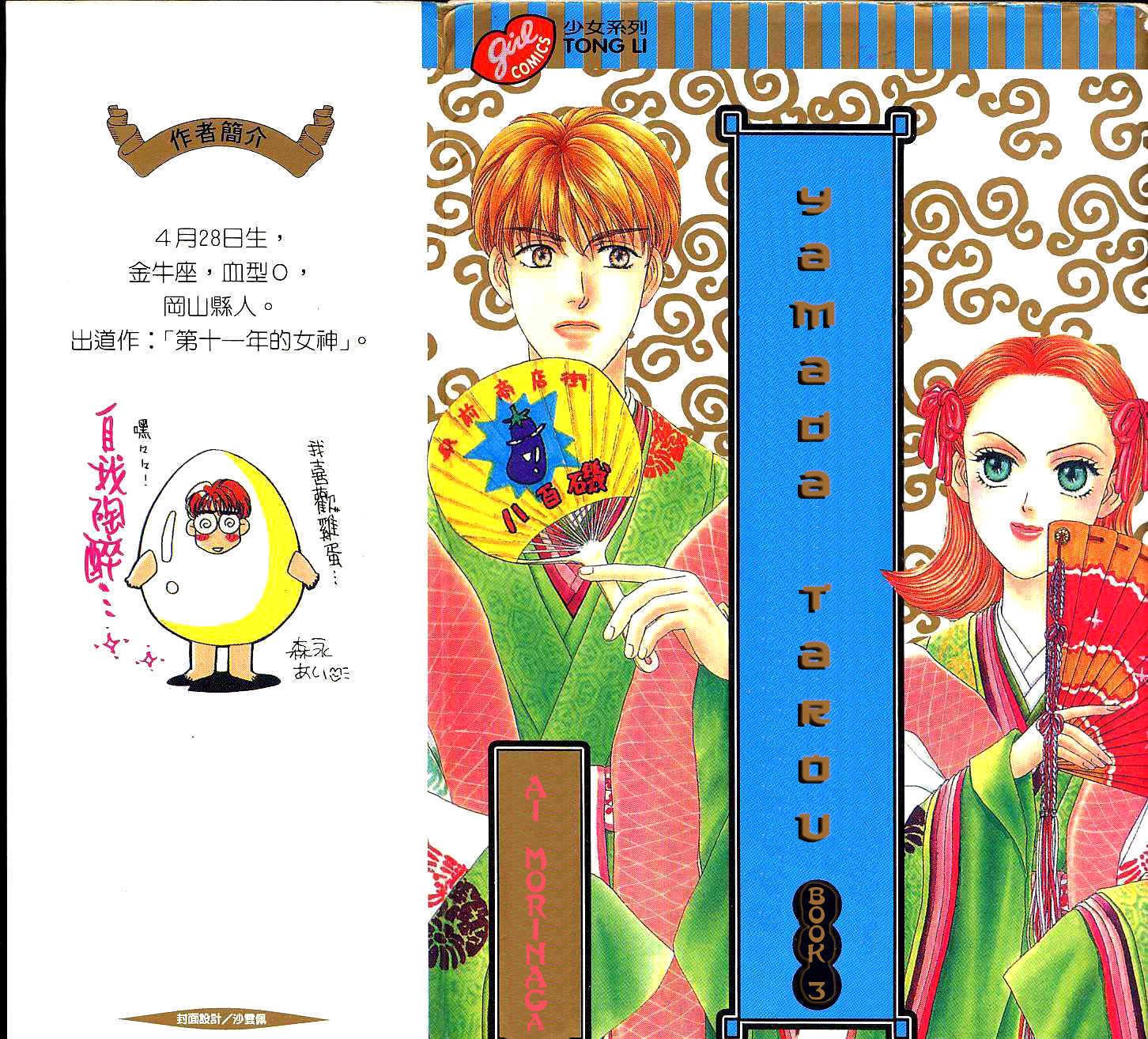 Yamada Tarou Monogatari 9.1 Page 2