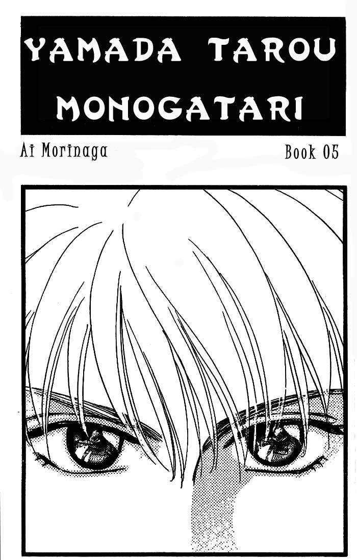 Yamada Tarou Monogatari 15 Page 1