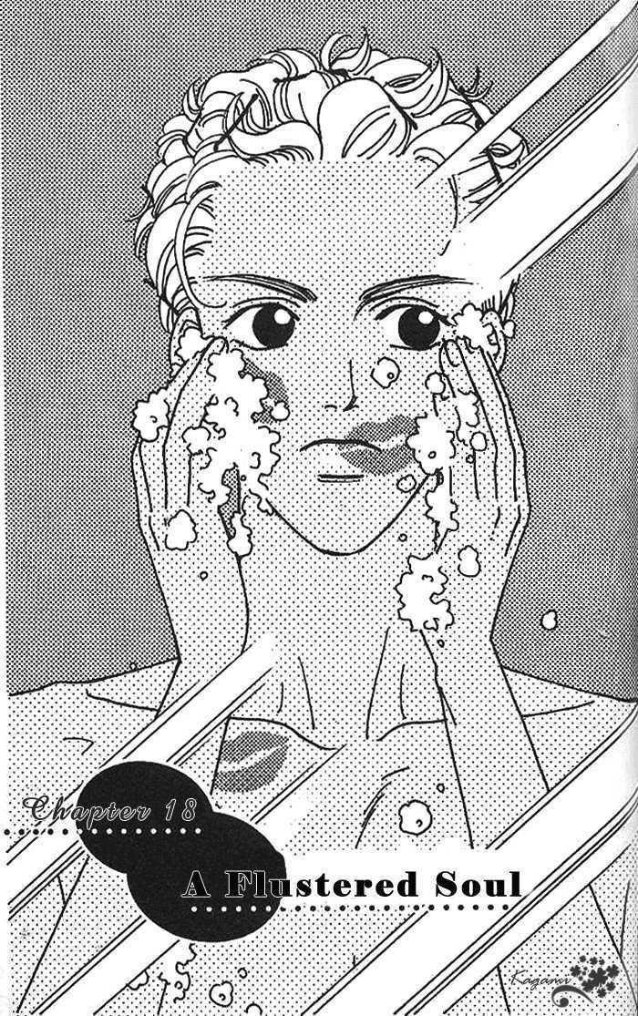 Yamada Tarou Monogatari 18 Page 1