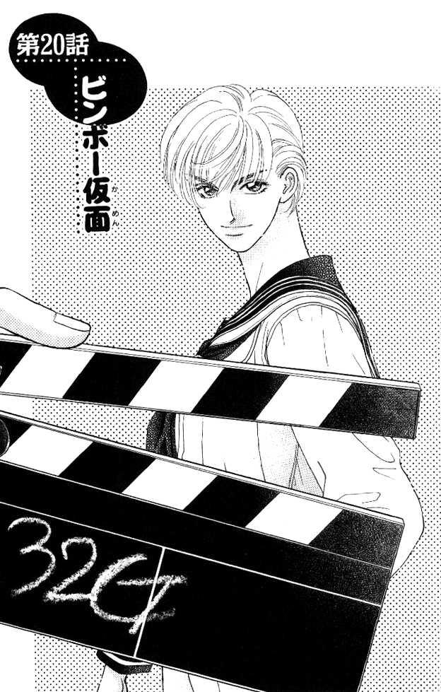 Yamada Tarou Monogatari 20 Page 2