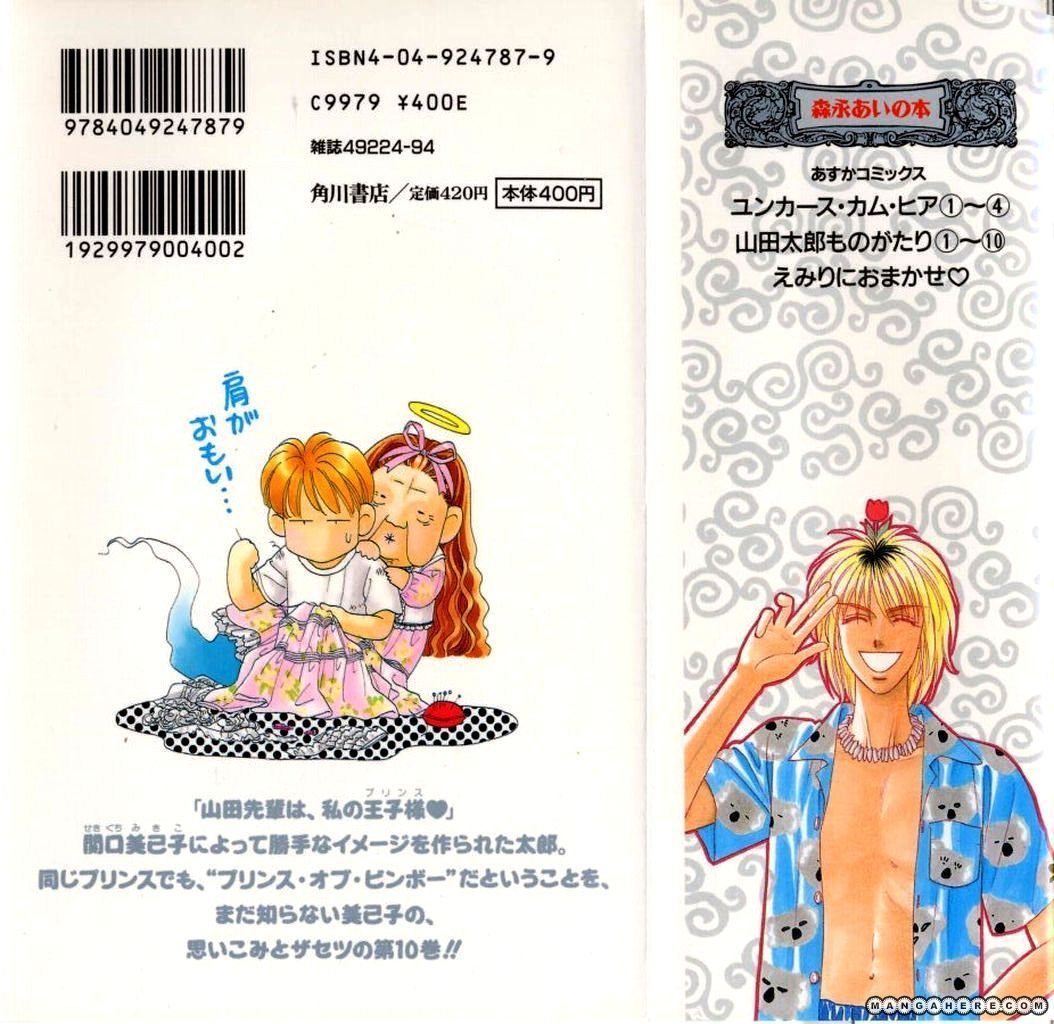 Yamada Tarou Monogatari 34 Page 2