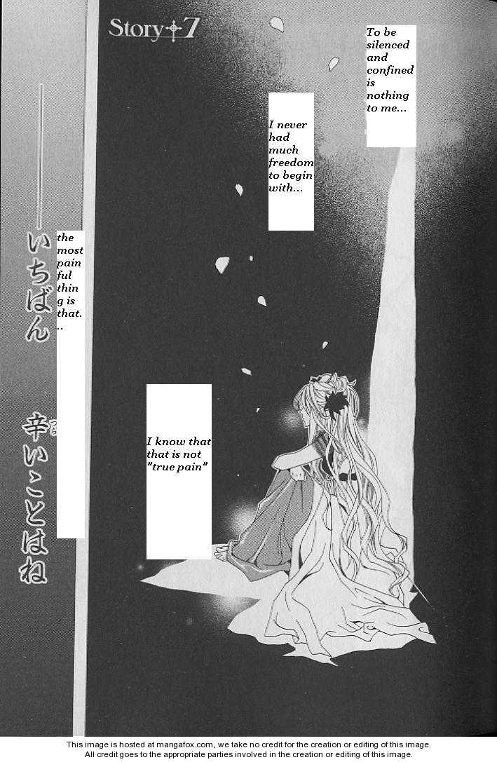 Uragiri wa Boku no Namae wo Shitteiru 7 Page 2