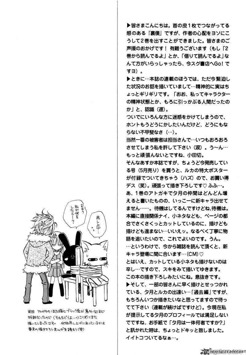 Uragiri wa Boku no Namae wo Shitteiru 10 Page 4