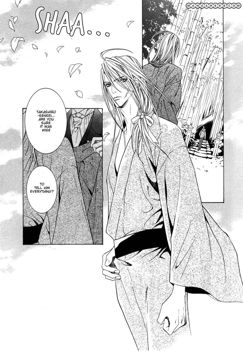 Uragiri wa Boku no Namae wo Shitteiru 25 Page 3