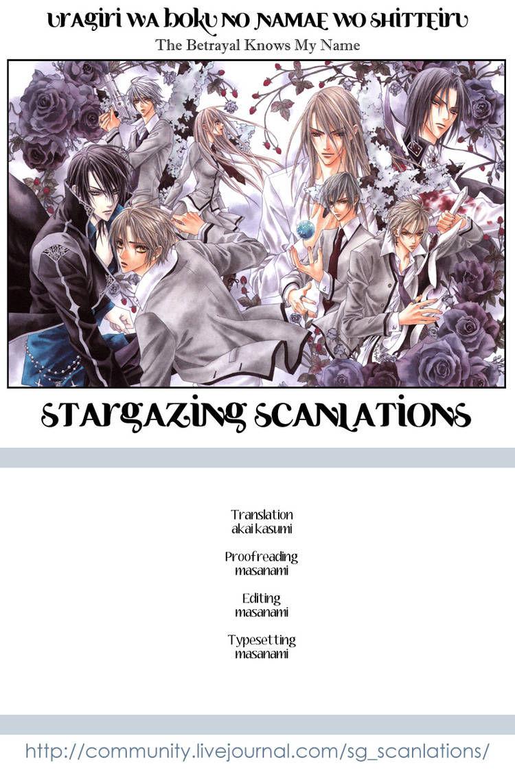 Uragiri wa Boku no Namae wo Shitteiru 36 Page 1
