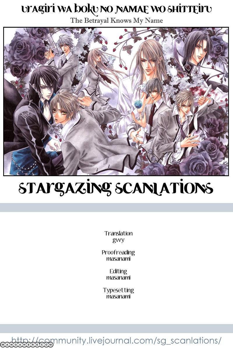 Uragiri wa Boku no Namae wo Shitteiru 37.5 Page 1