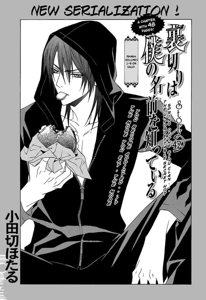 Uragiri wa Boku no Namae wo Shitteiru 42 Page 2