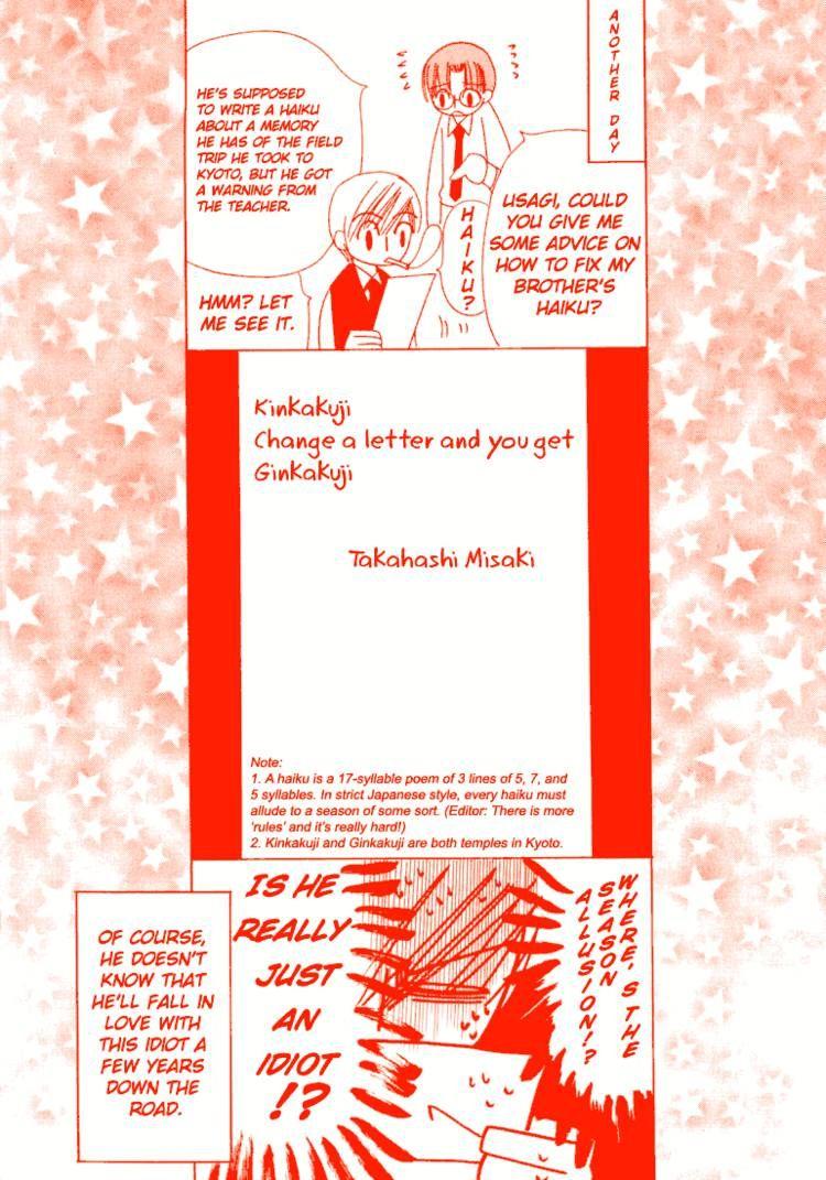 Junjou Romantica 6 Page 1