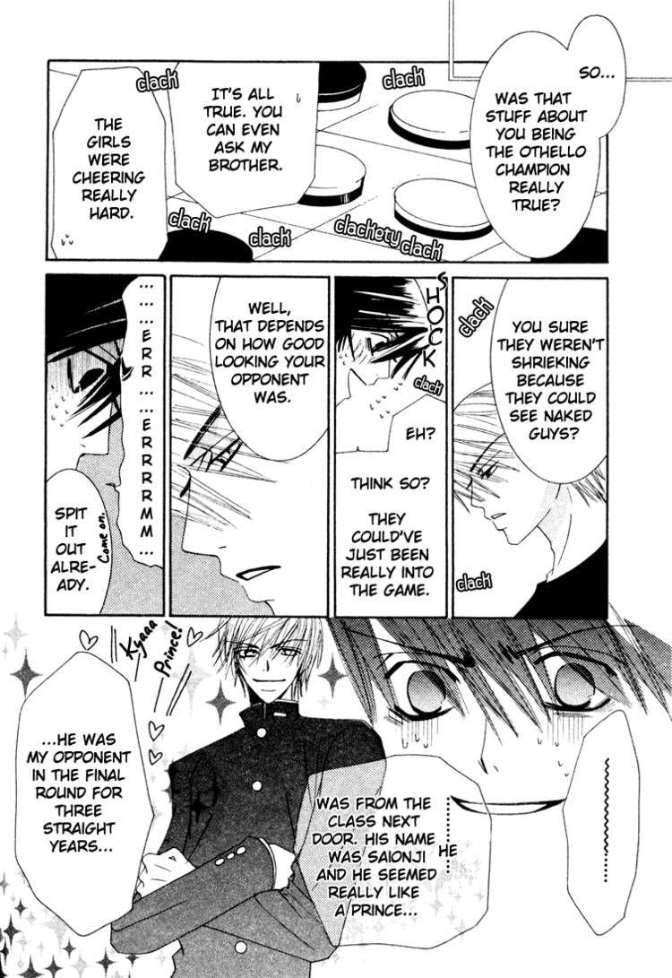 Junjou Romantica 7 Page 4