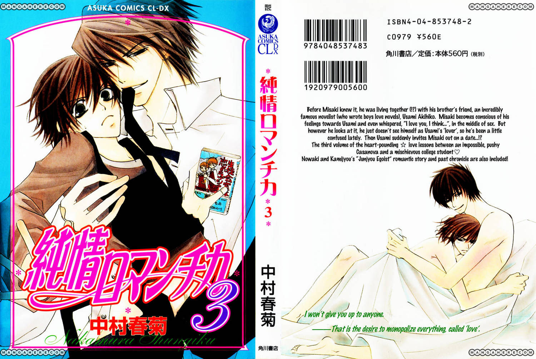 Junjou Romantica 11 Page 1
