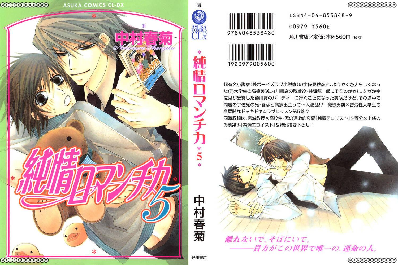 Junjou Romantica 21 Page 2