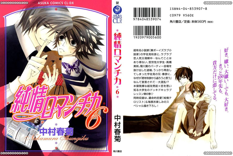 Junjou Romantica 27 Page 1